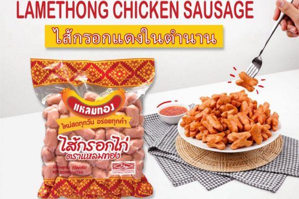 lamthong chicken sausage